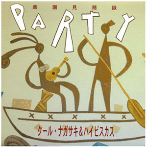 クール・ナガサキ&ハイビスカス『PARTY』
