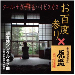 クール・ナガサキ&ハイビスカス『お百度参りX原盤』